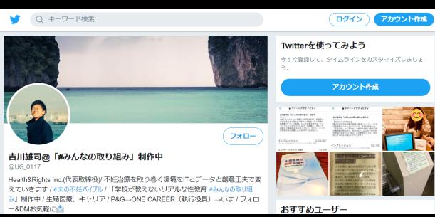 吉川さんのツイッター