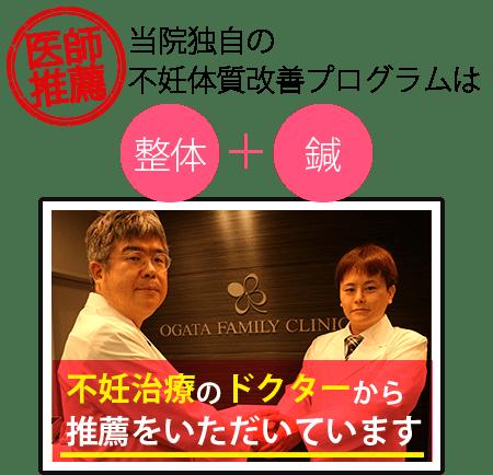 すぎおか鍼灸×オガタファミリークリニック-min